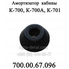 Амортизатор кабины 700.00.67.096 подушка крепления каркаса кабины,колесного трактора Кировец К 700,К 701,К 702.
