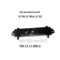 Бак расширительный 700А.13.11.000-2 колесного трактора Кировец К-700,К-700А с двигателем ЯМЗ 238