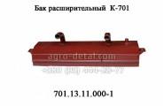 Бак расширительный 701.13.11.000-1 колесного трактора К 701 с двигателем ЯМЗ 240