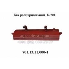 Бак расширительный 701.13.11.000-1 колесного трактора Кировец К 701 с двигателем ЯМЗ 240