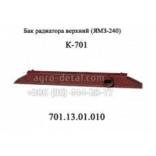 Бак водяного радиатора 701.13.01.010 верхний двигателя ЯМЗ-240 трактора Кировец К-701