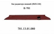 Бак водяного радиатора 701.13.01.080 нижний двигателя ЯМЗ-240 трактора Кировец К-701