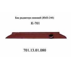 Бак водяного радиатора 701.13.01.080  нижний, двигателя ЯМЗ-240,трактора Кировец К-701