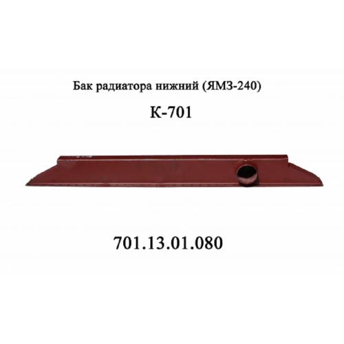 Бак радиатора ЮМЗ, Д-65 нижний (пр-во г. Оренбург) 36-1301.