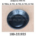 Диафрагма тормозной камеры 100-351935 (тип 30) трактора Кировец К 700,К701