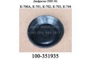 Диафрагма тормозной камеры 100-351935 (тип 30) трактора К-700,К-701