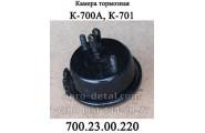 Камера тормозная 700.23.00.220 трактора К-700,К-701,К-702,К-744