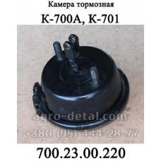 Камера тормозная 700.23.00.220 трактора Кировец К 700,К 701,К 702,К 744.