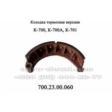 Колодка тормозная верхняя 700.23.00.060 бортового редуктора моста,трактора Кировец К 700,К 701,К 702,К 744