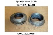 Крышка 700А.16.02.048 малая старого образца редуктора РПН трактора К-700,К-701