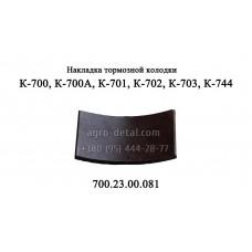 Накладка тормозной колодки 700.23.00.081 моста,трактора Кировец К 700,К701.