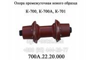 Опора промежуточная 700А.22.20.000 нового образца трактора К-700,К-701