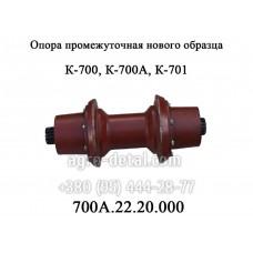 Опора промежуточная 700А.22.20.000 нового образца,трактора Кировец К 700,К 701