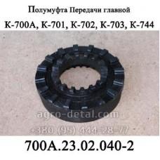 Полумуфта 700А.23.02.040-2 главной передачи трактора Кировец К 700,К701.