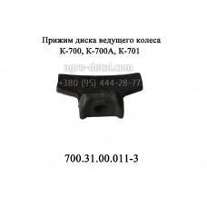 Прижим диска 700.31.00.011-3 колеса,трактора Кировец К 700,К 701