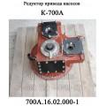 Редуктор привода насосов 700А.16.02.000-1 РПН колесного трактора Кировец К 700