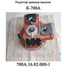 Редуктор привода насосов 700А.16.02.000-1 РПН колесного трактора Кировец К 700.