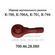 Шарнир нижний 700а.46.28.080 вертикального раскоса,навески,трактора Кировец К 700,К 701,К 744