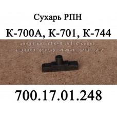 Сухарь 700.17.01.248 вилки валика включения редуктора РПН  трактора Кировец К700,К701.