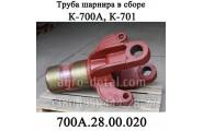 Труба горизонтального шарнира 700А.28.00.020 в сборе трактора К-700,К-701
