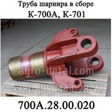 Труба горизонтального шарнира 700А.28.00.020 в сборе трактора Кировец К 700,К701.