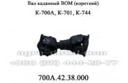Вал карданный 700А.42.38.000 короткий ВОМ трактора К 700, К 701