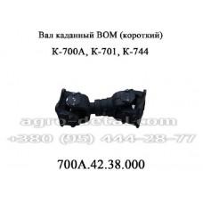 Вал карданный 700А.42.38.000 ВОМ (короткий) трактора Кировец К 700, К 701