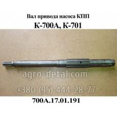 Вал привода насоса 700А.17.01.191 трактора Кировец К 700,К 701.