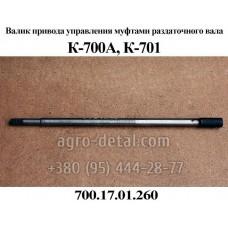 Валик 700.17.01.260 привода управления,трактора Кировец
