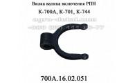 Вилка 700А.16.02.051 валика включения РПН редуктора насосов трактора К-700,К-701