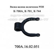 Вилка 700А.16.02.051 валика включения РПН редуктора насосов трактора Кировец К700,К701.