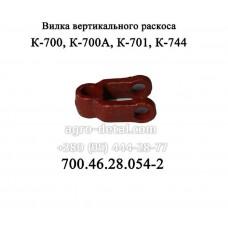 Вилка вертикального раскоса 700.46.28.054-2 механизма задней навески трактора Кировец К 700,К 701,К 744