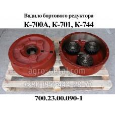 Водило 700.23.00.090-1 бортового редуктора,моста трактора Кировец К 700,К701