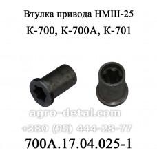 Втулка 700.17.04.025-1 привода насоса НМШ 25 трактора Кировец К 700,К 701,К 702,К 744.