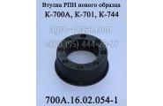 Втулка 700А.16.02.054-1 нового образца, редуктора насосов РПН,трактора Кировец К 700,К 701.