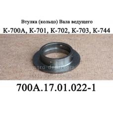 Втулка с буртиком 700А.17.01.022-2  ведущего вала Кировец К 700,К 701,К 702.